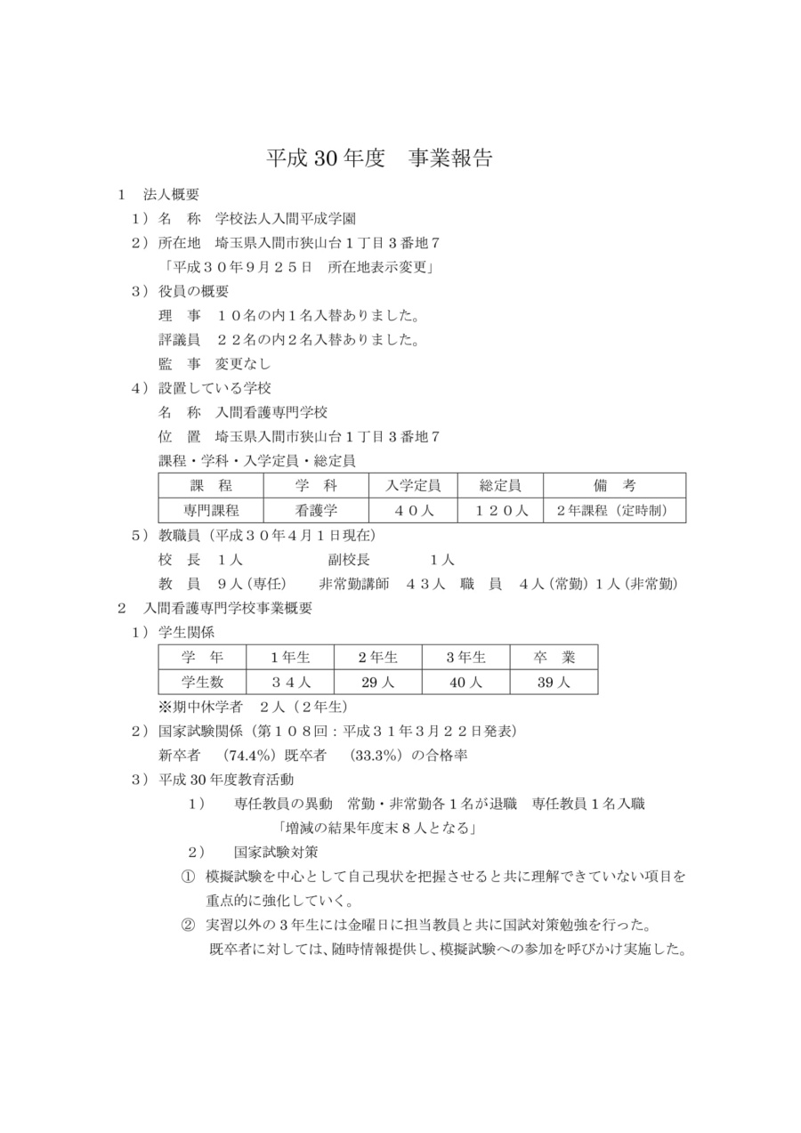 H30事業報告